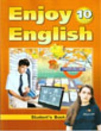 Английский язык 10 класс. Enjoy English. Student's Book - Workbook 1 - Workbook 2 Биболетова Титул