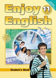 Enjoy English 11 класс. Student's Book - Workbook 1 - Workbook 2 Биболетова М.З., Бабушис Е.Е. Обнинск: Титул