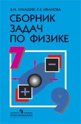 Решение задач по физике по сборнику лукашик решение ситуационных задач вычерчивание кинематических схем передач