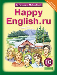Happy English.ru 10 класс. Student's Book - Workbook №1 и №2 Кауфман, Кауфман Титул
