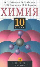 Задачи по органической химии с решениями габриелян задача на опорные реакции решение