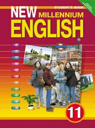 New Millennium English 11 класс.  Student's Book - Workbook Гроза О.Л., Дворецкая О.Б. Обнинск: Титул