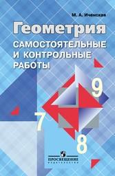 Решение задач по геометрии в дидактике как решить задачи с равнобедренными треугольниками